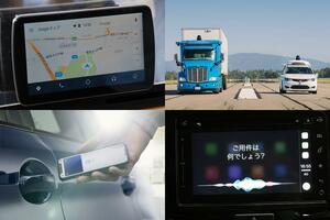 自動車メーカーも危機感を隠さない! グーグル・アップル・アマゾンなど「ITの巨人」はどうクルマに参入するのか