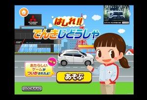 エコ運転をゲームで体験。三菱自動車、子供向け社会体験アプリ「ごっこランド」に新ゲームを追加