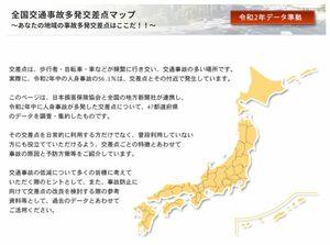 日本損害保険協会、「全国交通事故多発交差点マップ」を更新 2020年の人身事故は法円坂交差点と針摺交差点が最多