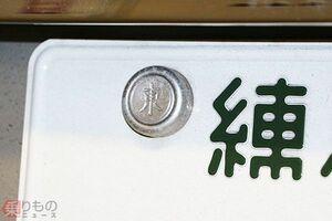 ナンバープレートの「封印」何のため? 厳重に扱われる銀のキャップ その意味