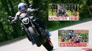 【映像】ドゥカティ新型「モンスター」丸山浩が国内最速でインプレッション!