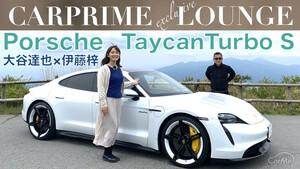 【ポルシェ・タイカン】タイカン ターボ Sを大谷達也と伊藤梓が徹底解説する。