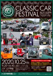 「第31回トヨタ博物館 クラシックカー・フェスティバル」が開催