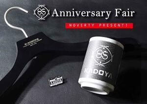 革製品の老舗KADOYAで「創業 85thアニバーサリーフェア」開催が開催中! 大きな買い物は年内にするのがおすすめ!