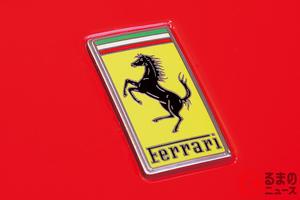 フェラーリの偽物に注意!! 本物の「跳ね馬」の見極め方を伝授します