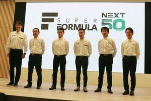 """スーパーフォーミュラで""""サステナブルなモータースポーツ業界づくり""""を目指す『SF NEXT 50』が始動"""