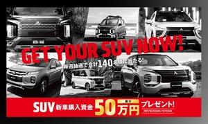 三菱自動車、SUVの新車購入資金(最大50万円)が計140人に当たるキャンペーンを実施