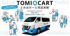 日産、11月から横浜市金沢区で乗合型移送サービスの実証実験 キャッシュレス決済導入