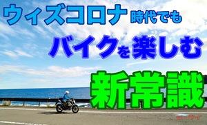 【ライダーの新常識】ウィズコロナ時代もバイクで自由に走る! そのために守りたいソロツーリング9カ条