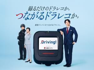 つながるドラレコ「Driving!」がリニューアル! イメージキャラクターに高橋一生さんを起用