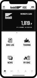 ホンダ、二輪車ユーザー向けアプリ「ホンダゴーライド」4/19提供開始 二輪レンタルのポイント機能やツーリングルート共有など