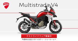 【ドゥカティ】「ムルティストラーダ V4テストライド・フェア」を8/7~9/26まで開催