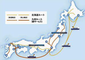 日通の「シーアンドレール」 新たに九州ルート追加 北海道から九州までつないでさまざまな輸送ニーズに対応