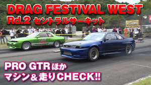 「日本最速GT-Rが大クラッシュ!」ドラッグフェスティバルRd.2に潜入【V-OPT】