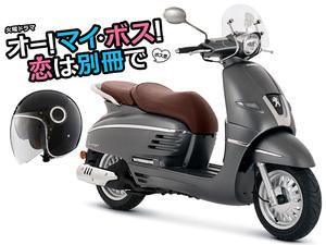 【プジョー】TBS 系ドラマ「オー!マイ・ボス!恋は別冊で」に出演中の玉森裕太が上白石萌音を乗せたバイクはコレ!