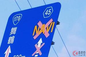 なぜ道路標識に「ナビNG」 カーナビ過信はダメ? 裏道にハマる人続出な道路事情とは