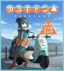 ヤマハと『ゆるキャン△』のコラボストアがオープン! 第1弾製品としてTシャツやリップクリームなどを販売開始