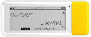 カーメイト、低学年向け見守りGPS端末「coneco」発売 ドコモ4G利用でメッセージ送受信可能
