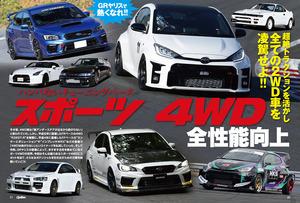 「オプション1月号の見どころをチェックしてみた!」今月はホットな『スポーツ4WD』を特集!