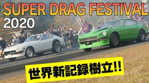「本気仕様のS30Zが世界新記録をマーク!」ドラッグフェスティバル2020シリーズ最終戦レポート【V-OPT】