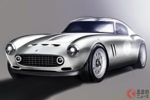 フェラーリ「250GT」が新車で蘇る!? 古くて新しいレストモッドとは?