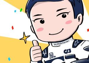 F1デビュー戦でいきなり入賞!! ルーキー角田裕毅の実力と存在感