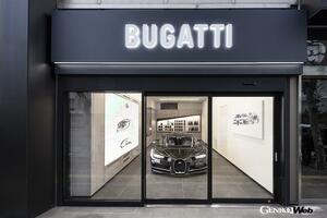 ブガッティの国内唯一となるショールーム「ブガッティ 東京」、南麻布にグランドオープン