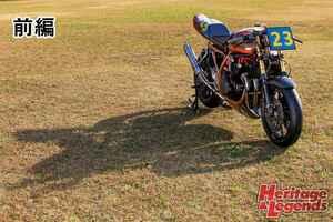 レースやストリートに! ゼファー750/1100のカスタム最新手法・前編【Heritage&Legends】