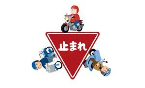バイクの一時停止は「足が着地したか」を基準にしていない!? 元警察官が明かす一時停止違反の取り締まり実態とは