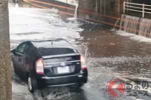 運転中に集中豪雨! 視界不良や冠水時の対処法とは
