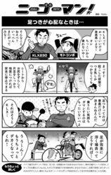 【バイク擬人化漫画】ニーゴーマン!第40話:バイクの「足つき」が心配なときには?