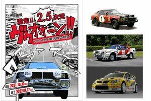 ファン垂涎の名車が一同に。トヨタ博物館で『WRC日本車挑戦の軌跡』展を10月30日から開催