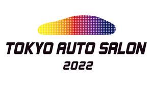 「TOKYO AUTO SALON 2022」幕張メッセで2022年1月14日~16日に開催