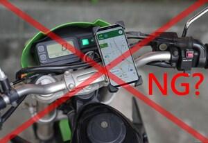 バイクでiPhoneが壊れるってマジ? Appleが警告するバイクのスマホ事情
