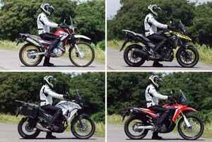 【足つき&タンデム】250ccアドベンチャーバイクを徹底比較! ツーリングセロー/Vストローム250/ヴェルシスX250ツアラー/CRF250ラリー タイプLD(2020年)