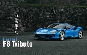 純粋なV8エンジンモデルの最後になるか? フェラーリ F8 トリブートを国内レポート【Playback GENROQ 2019】