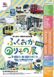 『バス』が今年のメインテーマ!![ふくおかのりもの展2021]は9月22日まで開催中!!