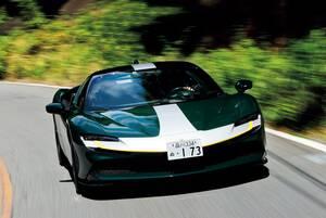 過ぎ行く自動車黄金時代を、歌い上げる──フェラーリSF90ストラダーレ アセット・フィオラーノをテスト!