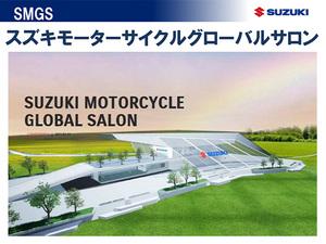 【スズキ】海外サイトにてデジタルコミュニケーションサロン「スズキモーターサイクルグローバルサロン」のティザーサイトを公開
