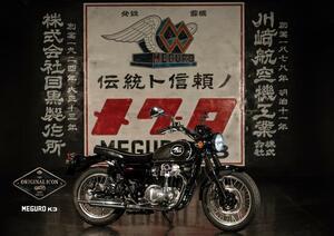 カワサキ「メグロK3」の実車はここで見られる! 東京と神戸で特別展示されることが決定【2021速報】
