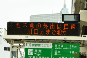GWの高速割引はある? 東京・大阪が緊急事態宣言を要請検討! 休日割引のメリットとは