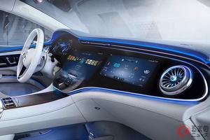 メルセデス新型EVサルーン「EQS」世界初公開! 幅141cmの巨大モニター「ハイパースクリーン」とは