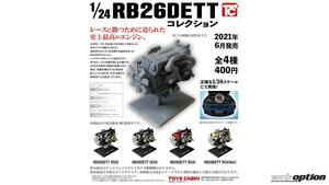 「名機RB26DETTがガチャポンに!』」400円とは思えない精度、搭載モデルごとの違いまで再現!