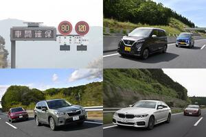 高速道路の「120km/h」は危険か否か? レーシングドライバーが語る「運転者の意識」向上の必要性とは
