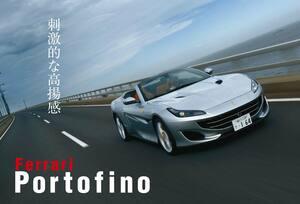 クルージング性能を高めたフェラーリ ポルトフィーノ、その刺激的な高揚感に浸る 【Playback GENROQ 2018】