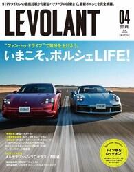 ル・ボラン4月号、2月26日発売!!