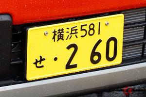 「黄ナンバーでもOK?」軽自動車規格は誕生から70年超でどう進化? 規格「考え直していい」の声も