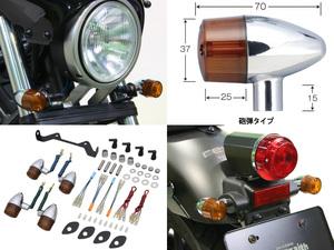 ポッシュフェイスの「クラシカルウインカーキット砲弾タイプ」にホンダ レブル250('17~19)用が登場!