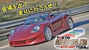 「伝説のヴェイルサイドMR-Sを公道試乗!」東京オートサロン2001をプレイバック【V-OPT】