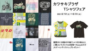 【カワサキ】カワサキプラザネットワーク店で「T シャツフェア」開催! 6/12~8/31まで